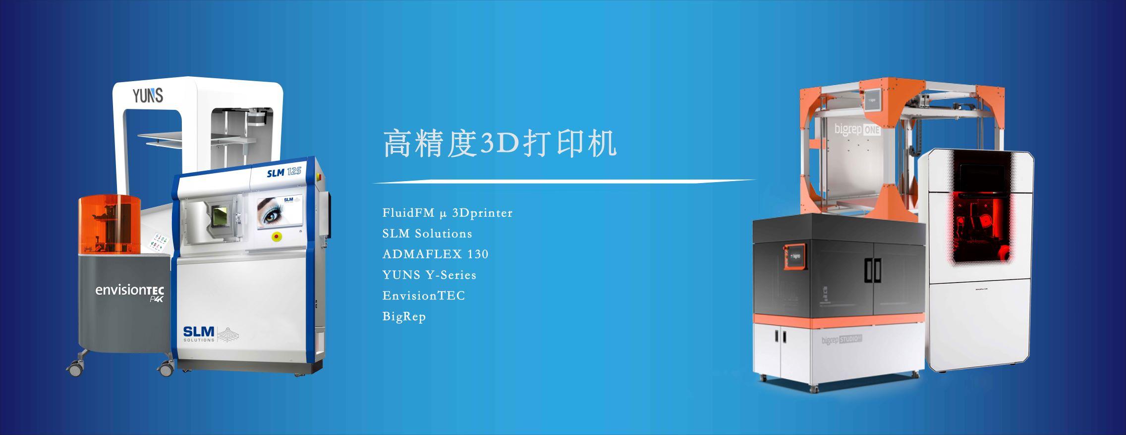 主页-打印机1