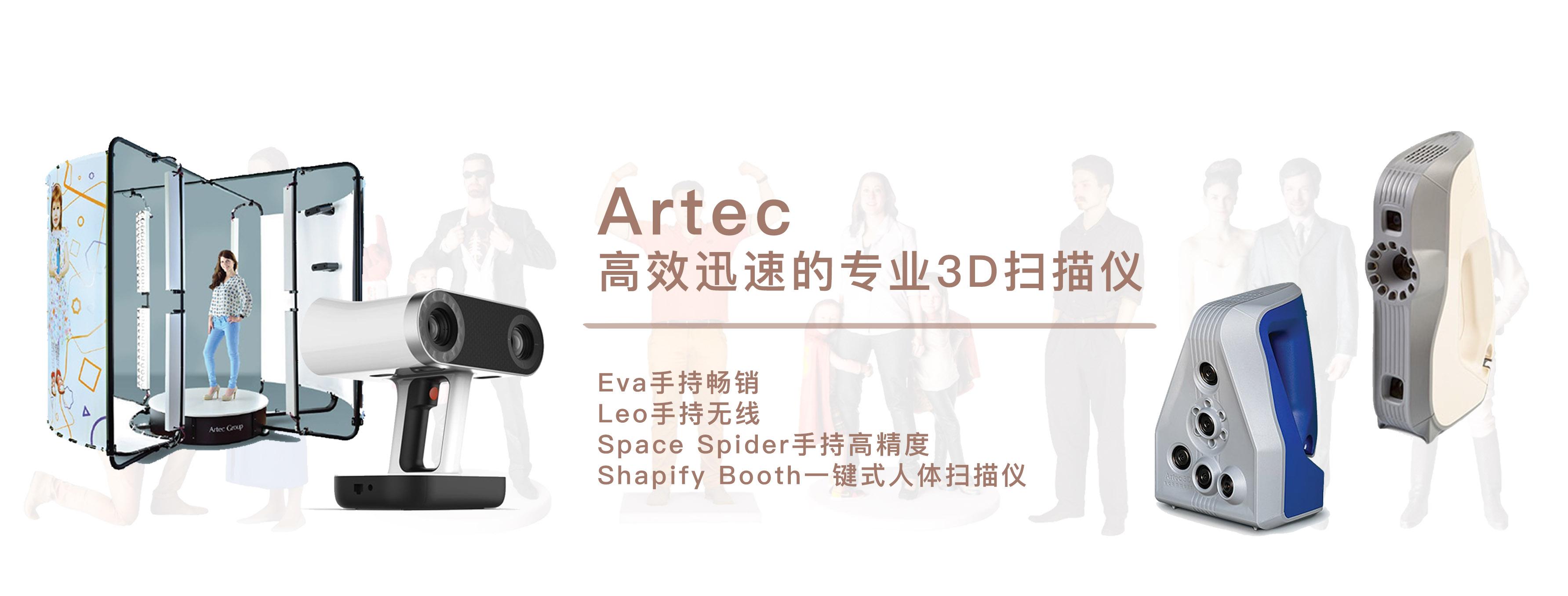 artec1